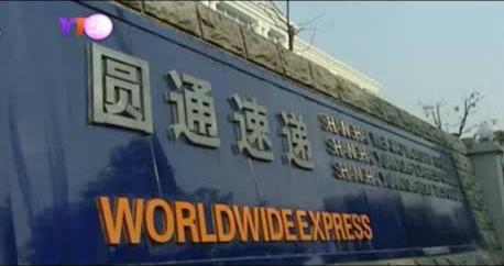 圆通速递:拟10.4亿港元收购先达国际61.8724%股权