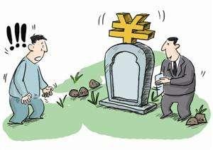 山东一殡仪馆员工抬高墓碑进价套现 贪污款买貂皮大衣