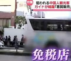 中国黑导游在日本骗国内游客:带去宰商店