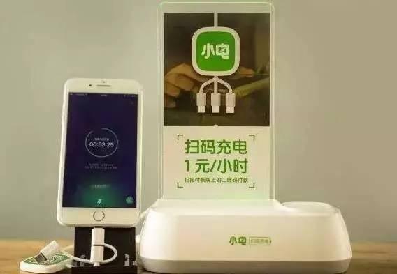 """外媒:继共享单车后中国创业者热炒""""充电宝"""""""