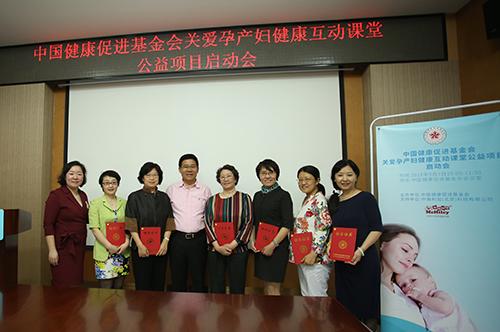 关爱孕产妇健康互动课堂公益项目在北京启动