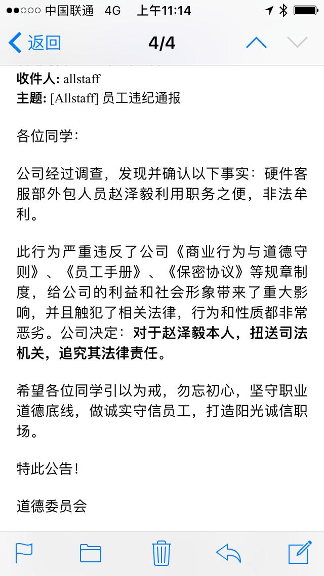 360通报内部反腐 涉案外包人员获刑