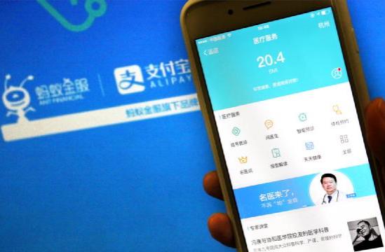 支付宝切入互联网医疗 推出医疗服务平台