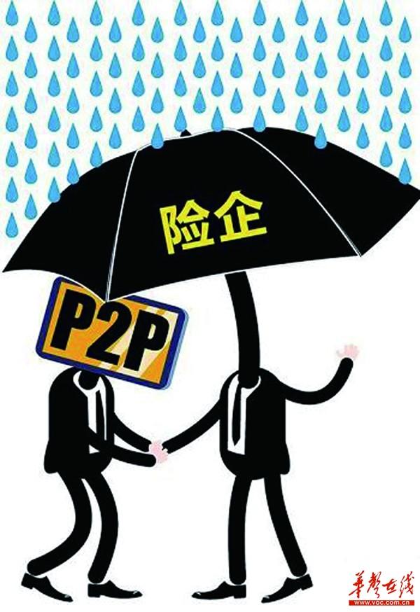P2P网贷又热炒履约险 业内:履约险并非万能,投资者需谨慎