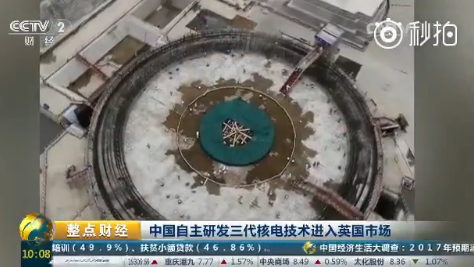 """中国在英""""史上最贵核电项目""""主体工程开工"""