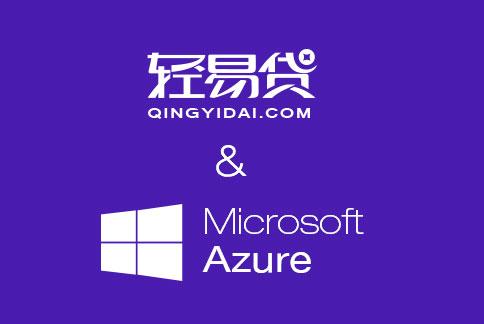 轻易贷与微软合作推进智能金融向纵深发展