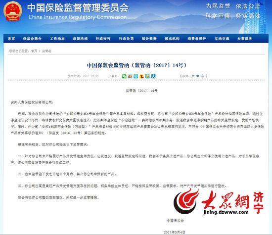 """安邦人寿""""长险短做""""两产品遭停用 三月内禁止申请新产品"""