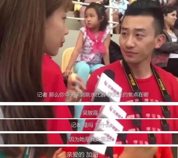 吴敏霞男友被网友逼婚