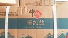 """广西已查获206吨""""脚臭盐"""""""