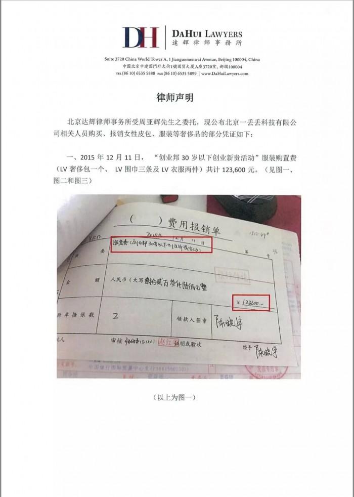 """空空狐余丹""""买包""""凭证遭周亚辉律师曝光"""