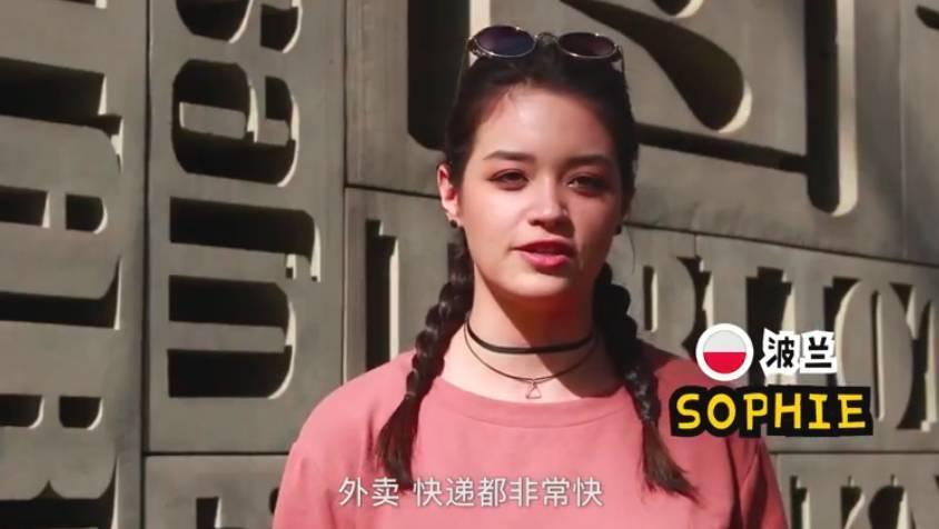 一带一路20国青年街采,定义中国新四大发明