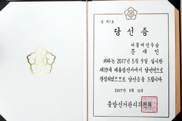 韩第19届总统文在寅任期正式开始 当选证书公布
