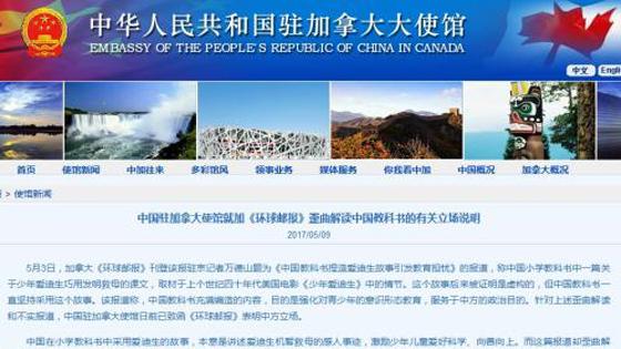 加媒:中国教科书捏造爱迪生故事 中方发声