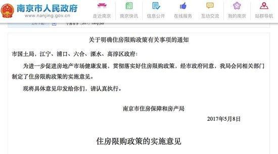 南京向高学历人群放松限购:硕士买房无需社保证明