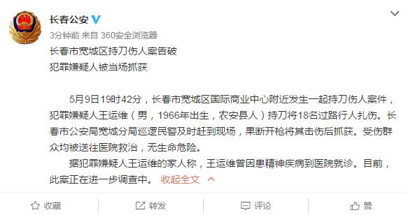 长春一精神病人持刀扎伤18名路人 被警方击伤抓获