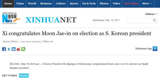 习近平向当选的韩国总统文在寅表示祝贺