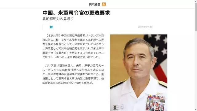 """专家:日媒成造谣""""惯犯"""" 抹黑中国取悦政府"""