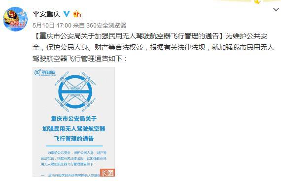 重庆市公安局发布无人机管理通告:划设禁飞区