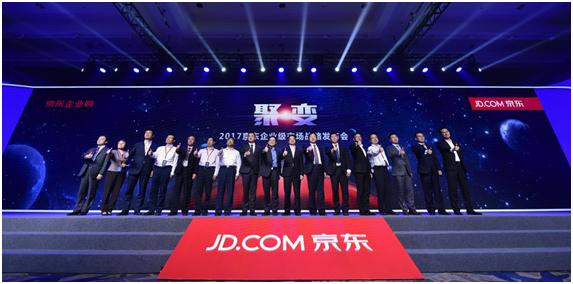 京东企业采购服务全面升级 JD-Business构建战略新版图