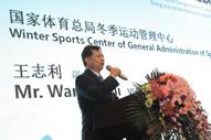 第十二届中国滑雪产业高峰论坛11日在京隆重开幕