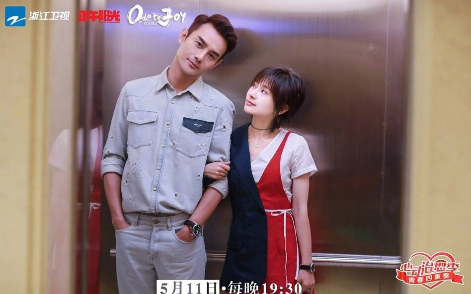 赵医生和曲筱绡的甜蜜攻势 IWC万国表出镜《欢乐颂2》