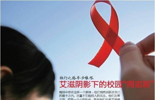 【调查】大学校园里的艾滋阴云