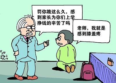 网传四川巴中一教师让学生下跪 教育部门:涉事教师被记过处分