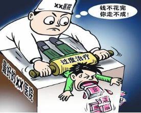 北京重点督查医疗机构过度医疗或医疗不足问题