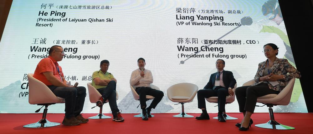 第十二届中国滑雪产业高峰论坛在京隆重开幕