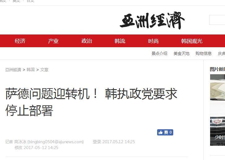 """韩媒:韩国执政党要求立刻停止非法部署""""萨德"""""""