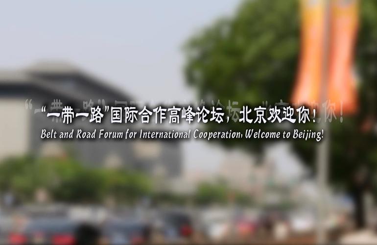 """""""一带一路""""国际合作高峰论坛,北京欢迎你"""