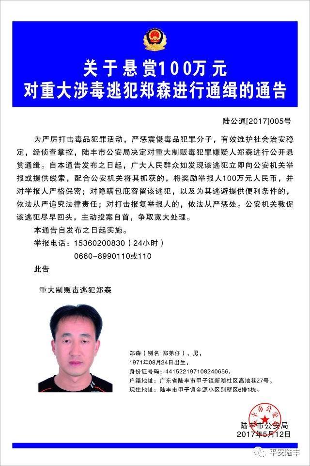 悬赏100万元!广东陆丰公开通缉重大涉毒逃犯