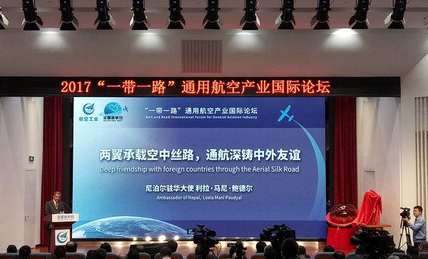 """""""一带一路""""通用航空产业国际论坛在京召开"""