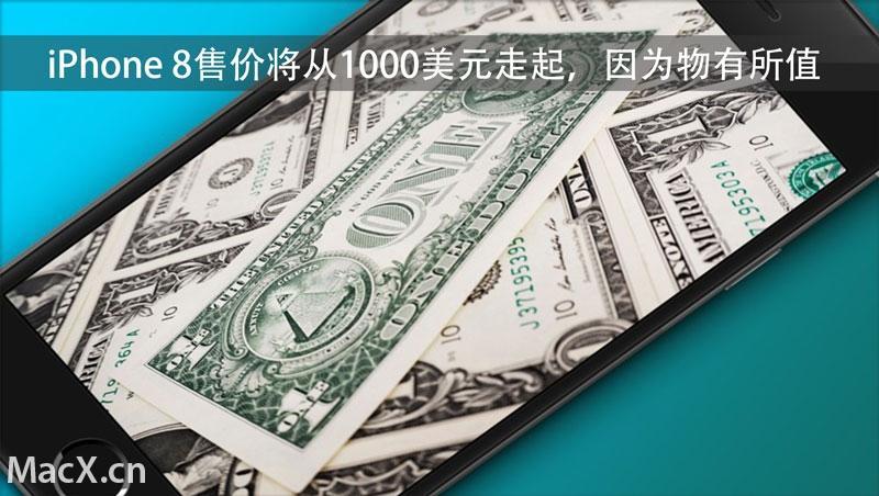 高盛说的靠谱吗?分析师:iPhone 8起价1000美元