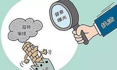 环保部:京津冀及周边被督查企业超7成存环境问题