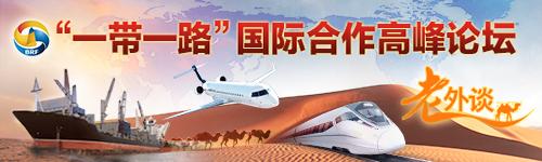 """【专家谈】""""一带一路""""对中国和世界都是好事"""
