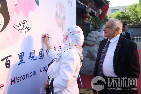 """""""一带一路""""国际文化交流活动在京举行"""