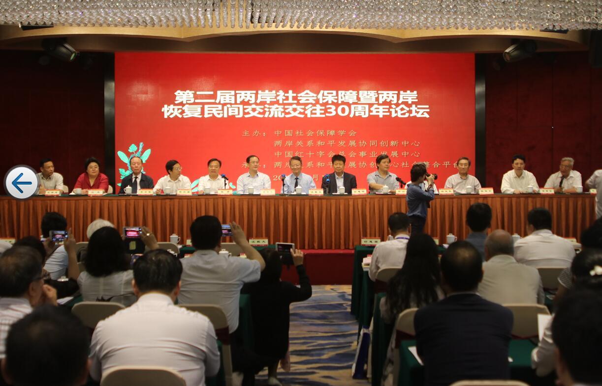 第二届两岸社会保障暨两岸恢复民间交流交往30周年论坛举办