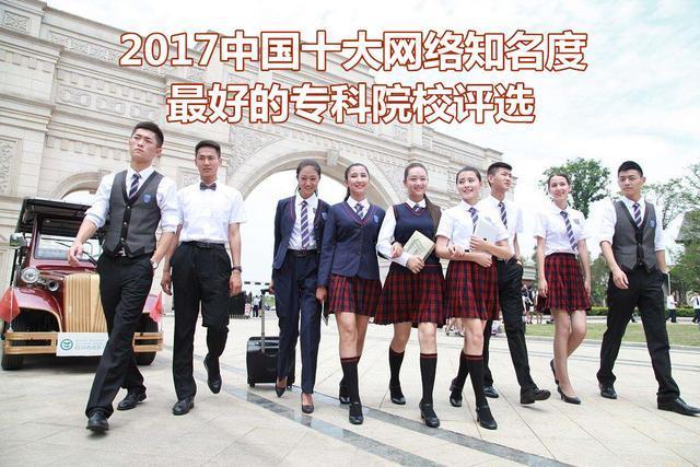 2017中国十大网络知名度最好的专科院校评选启动