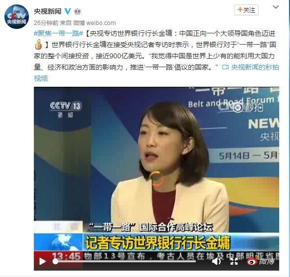 世界银行行长金墉:中国正向一个大领导国角色迈进