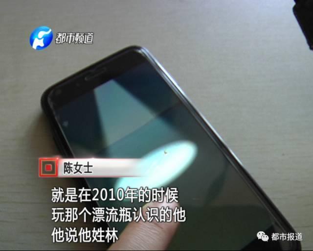 """女子抛投漂流瓶与""""富商儿子""""网恋三年被骗走200万"""