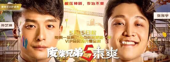 《废柴兄弟5泰爽》15日上线 爱奇艺打造最强纯网IP