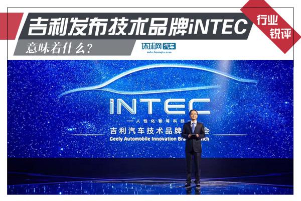 吉利发布技术品牌iNTEC意味着什么?