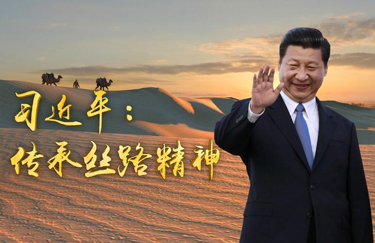 习近平:传承丝路精神