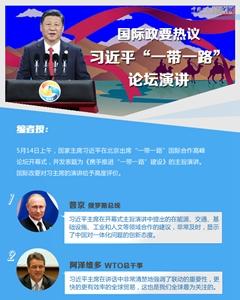 """图解:国际政要热议习近平""""一带一路""""论坛演讲"""