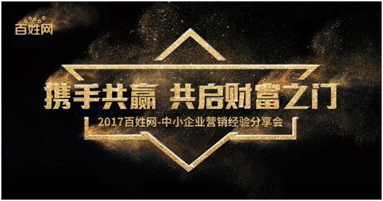 百姓网中小企业营销经验分享会正式启动!首发站,北京!