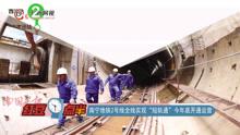 """南宁地铁2号线全线""""短轨通""""今年底开通运营"""