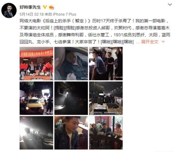YY直播金牌艺人老李首部网络大电影杀青