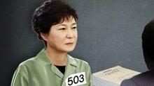 朴槿惠或于23日出庭受审 系被捕后首次公开露面