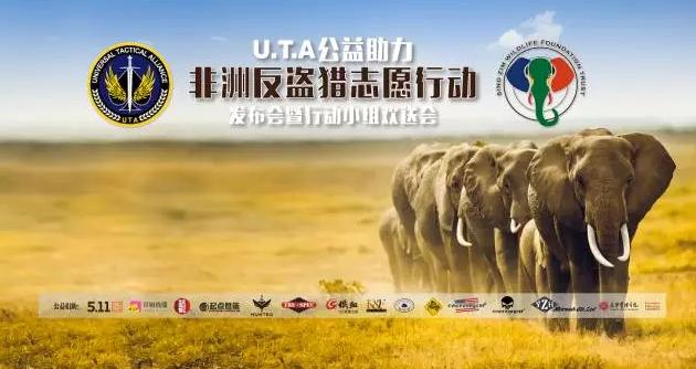 走进非洲的中国志愿者  U.T.A公益助力反盗猎行动